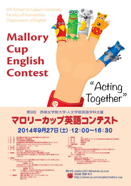 Mallory Cup flyer