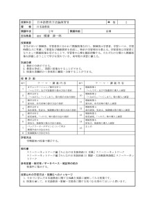 JPN 4-5-1 (syllabus)