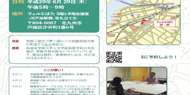 2017-1 Eiken Workshop
