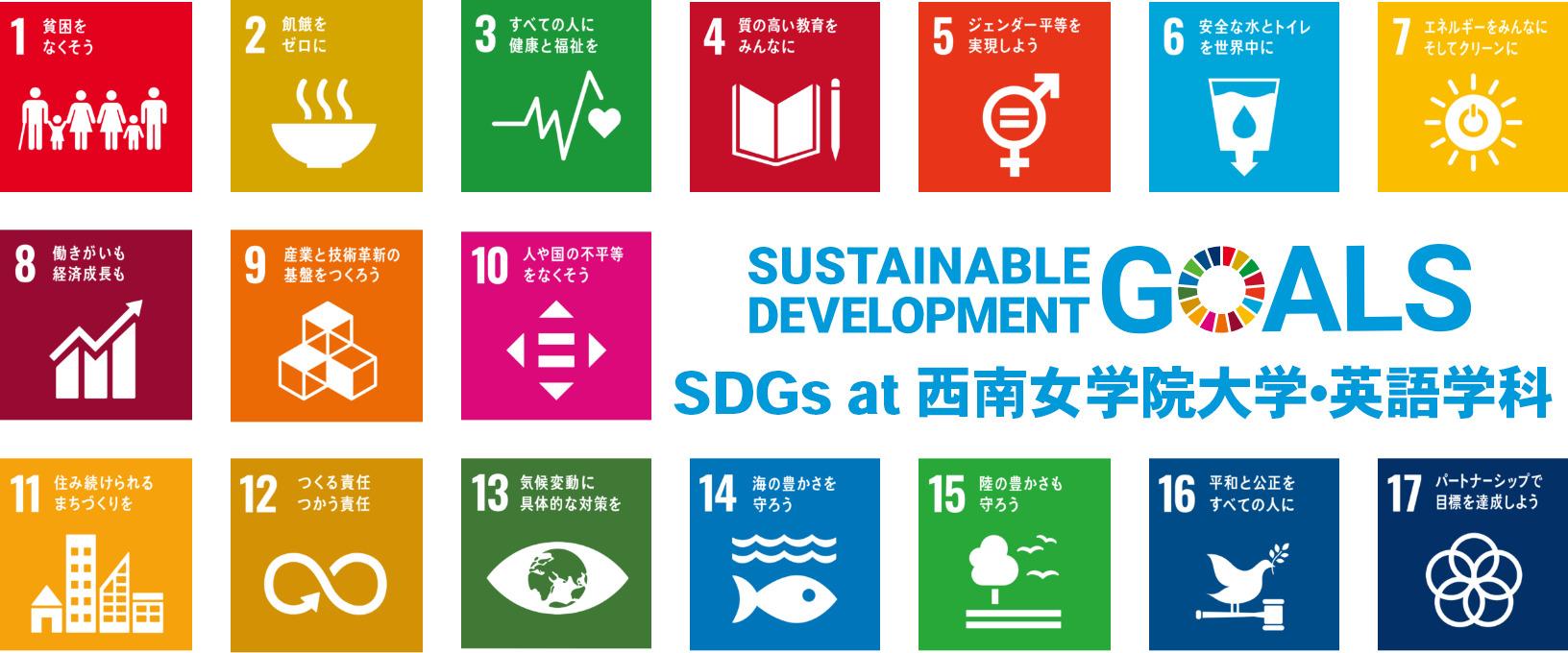 SDGs at Seijo